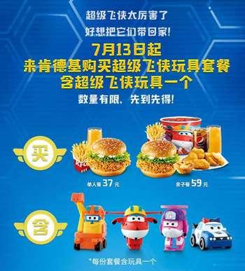 肯德基2019年7月超级飞侠玩具套餐送超级飞侠玩具1个