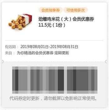 肯德基2019年8月勁爆雞米花(大)會員優惠券11.5元1份