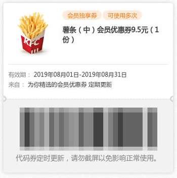 肯德基2019年8月薯條(中)會員優惠券9.5元1份