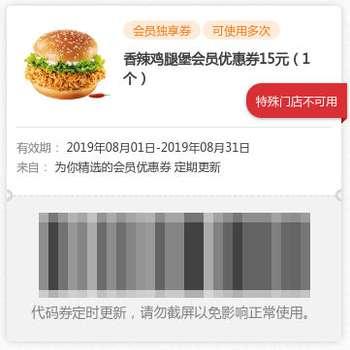 肯德基2019年8月香辣雞腿堡會員優惠券15元1個