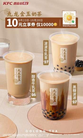 肯德基甜品站九龍金玉奶茶,會員金幣兌換10元立享券