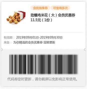 肯德基2019年9月劲爆鸡米花(大)会员优惠券11.5元