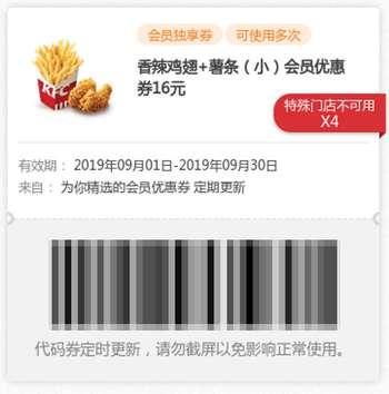 肯德基2019年9月香辣鸡翅+薯条(小)会员优惠券16元