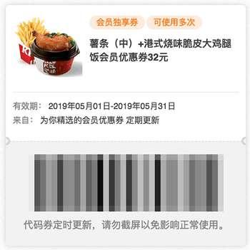 肯德基2019年5月会员券 薯条(中)+港式烧味脆皮大鸡腿饭凭优惠券32元