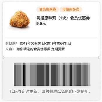 肯德基2019年5月会员券 吮指原味鸡1块凭优惠券9.5元