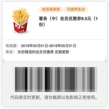 肯德基2019年5月会员券 薯条(中)凭优惠券9.5元