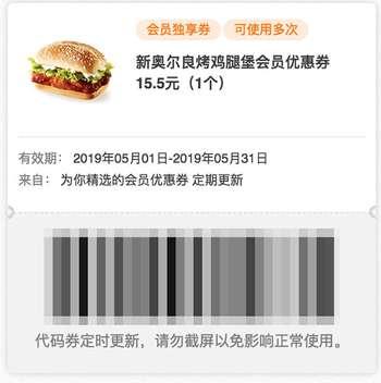 肯德基2019年5月会员券 新奥尔良烤鸡腿堡凭优惠券15.5元