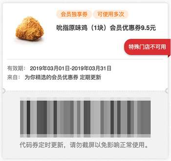 肯德基会员独享券 吮指原味鸡1块优惠券2019年3月凭券9.5元