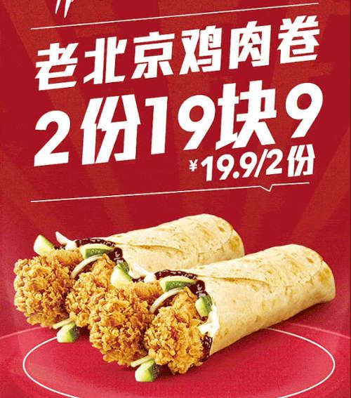 KFC瘋狂星期四19.9元2份老北京雞肉卷