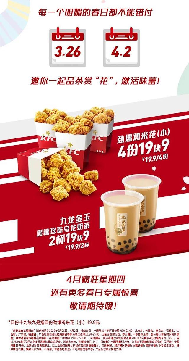 肯德基星期四19.9元4份鸡米花,19.9元2杯珍珠奶茶
