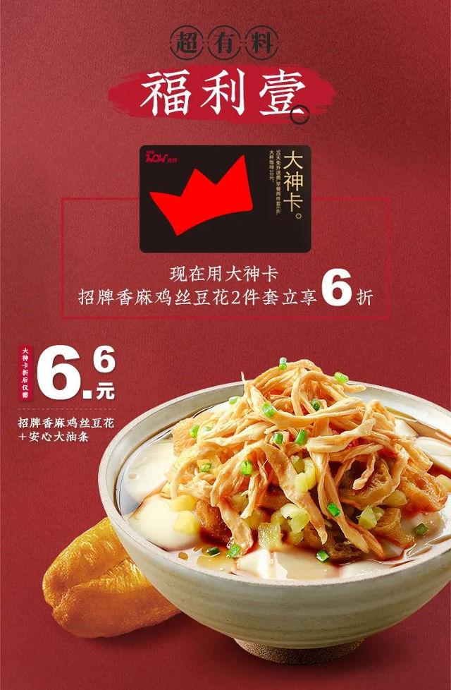 肯德基豆花使用大神卡套餐立享6折优惠