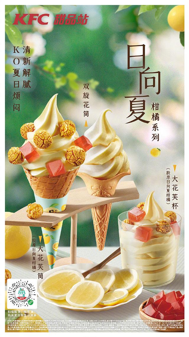 肯德基甜品站2020夏季限定日向夏柑橘系列冰淇淋
