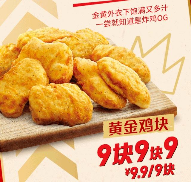 KFC疯狂星期四9.9元黄金鸡块