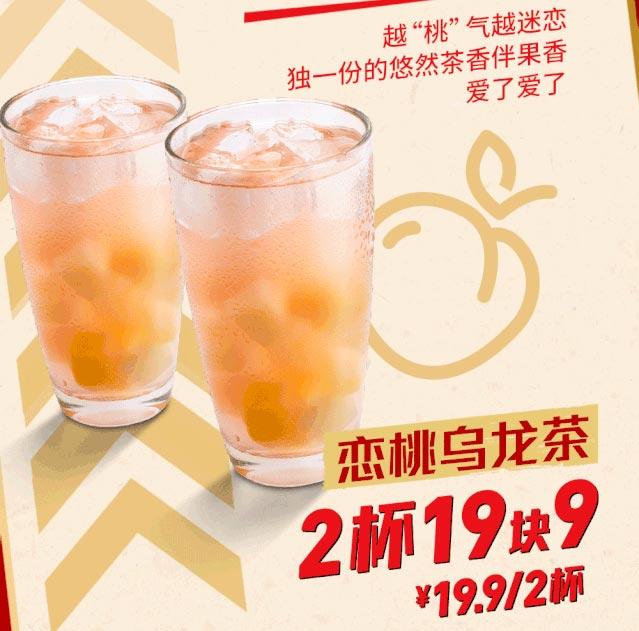 KFC疯狂星期四19.9元2杯恋桃乌龙茶