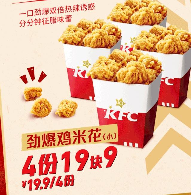 KFC疯狂星期四19.9元4份劲爆鸡米花