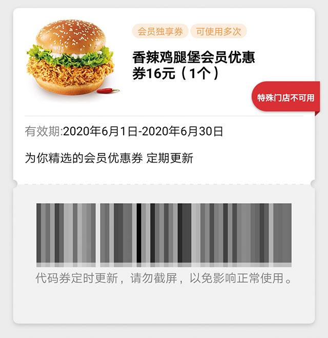 肯德基6月香辣鸡腿堡会员优惠价16元