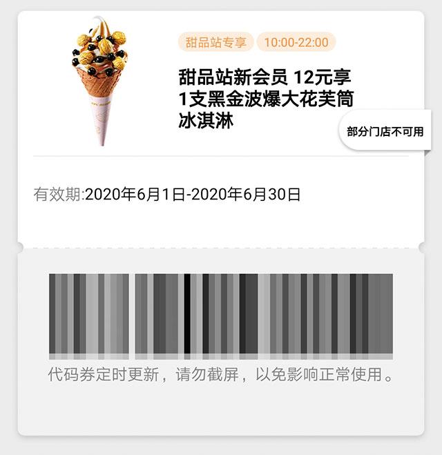 肯德基6月甜品站新会员12元享黑金波爆大花芙筒冰淇淋