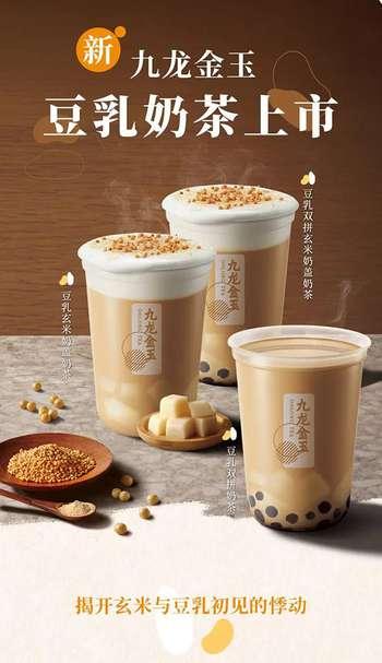 肯德基新品豆乳奶茶,玄米与豆乳的初见