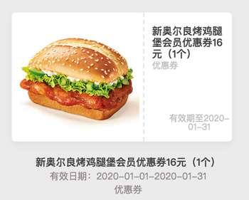 肯德基2020年1月新奥尔良烤鸡腿堡会员优惠券16元
