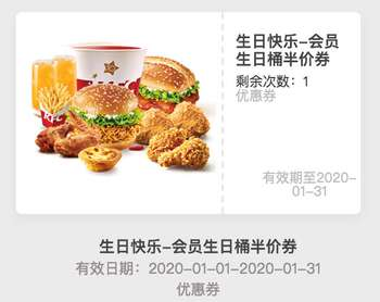 肯德基会员生日半价桶,2020年1月KFC会员生日桶半价优惠券