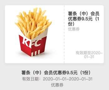 肯德基会员优惠券2020年1月薯条(中)凭优惠券9.5元