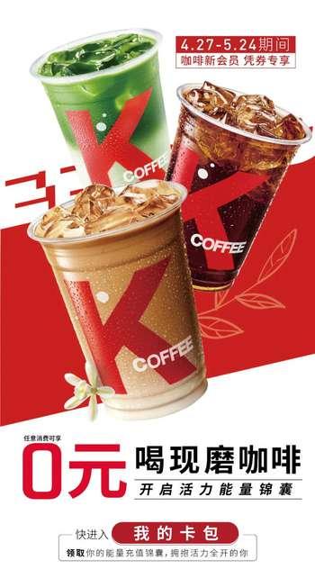 肯德基咖啡新会员任意消费享0元喝现磨咖啡