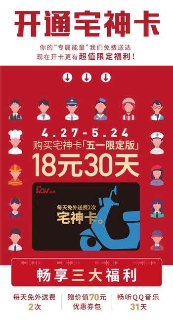 肯德基宅神卡【五一限定版 】18元30天畅享三大福利