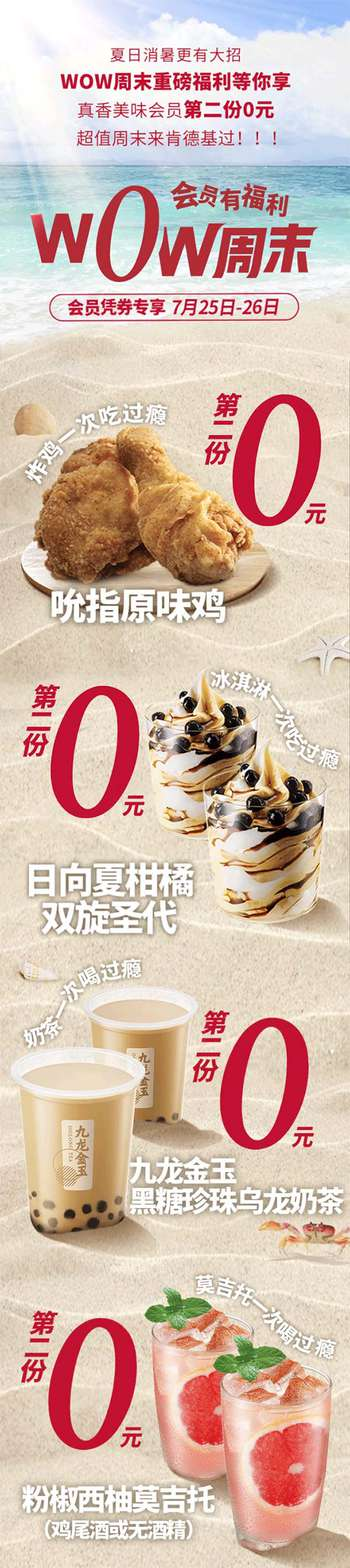 肯德基7月周末特惠炸鸡、冰淇淋、饮料第二份0元