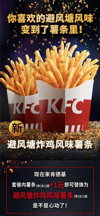 肯德基套餐中薯条+1元升级新品避风塘炸鸡风味薯条