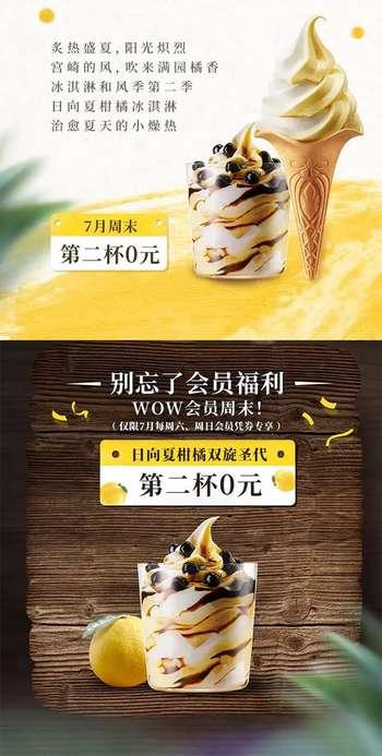 7月周末肯德基新日向夏柑橘双旋圣代第2杯0元
