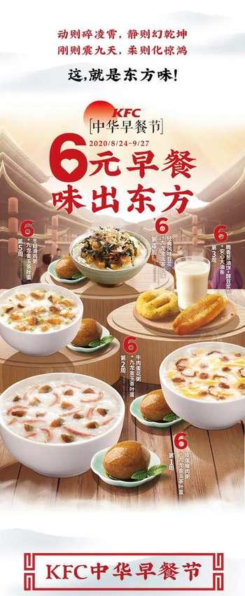 肯德基中华早餐节 6元早餐 味出东方