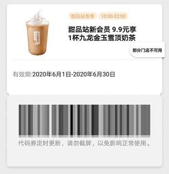 肯德基6月甜品站新会员9.9元享1杯九龙金玉雪顶奶茶