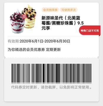 肯德基6月新原味圣代(北美藍莓醬/黑糖珍珠醬)憑會員優惠券9.5元