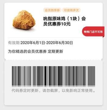 肯德基6月吮指原味鸡1块会员优惠券10元