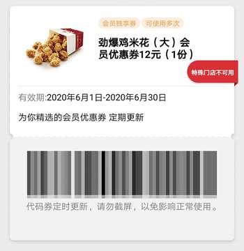 肯德基6月勁爆雞米花(大)會員優惠券12元