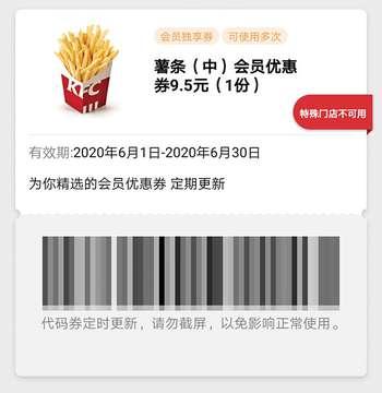 肯德基6月薯条(中)会员优惠券9.5元
