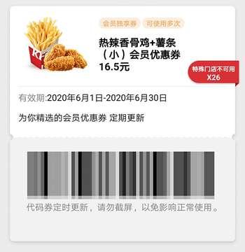 肯德基6月热辣香骨鸡+薯条(小)会员优惠券16.5元
