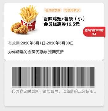 肯德基6月香辣鸡翅+薯条(小)会员优惠券16.5元