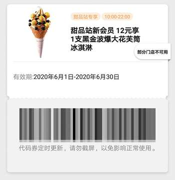 肯德基6月甜品站新會員12元享黑金波爆大花芙筒冰淇淋