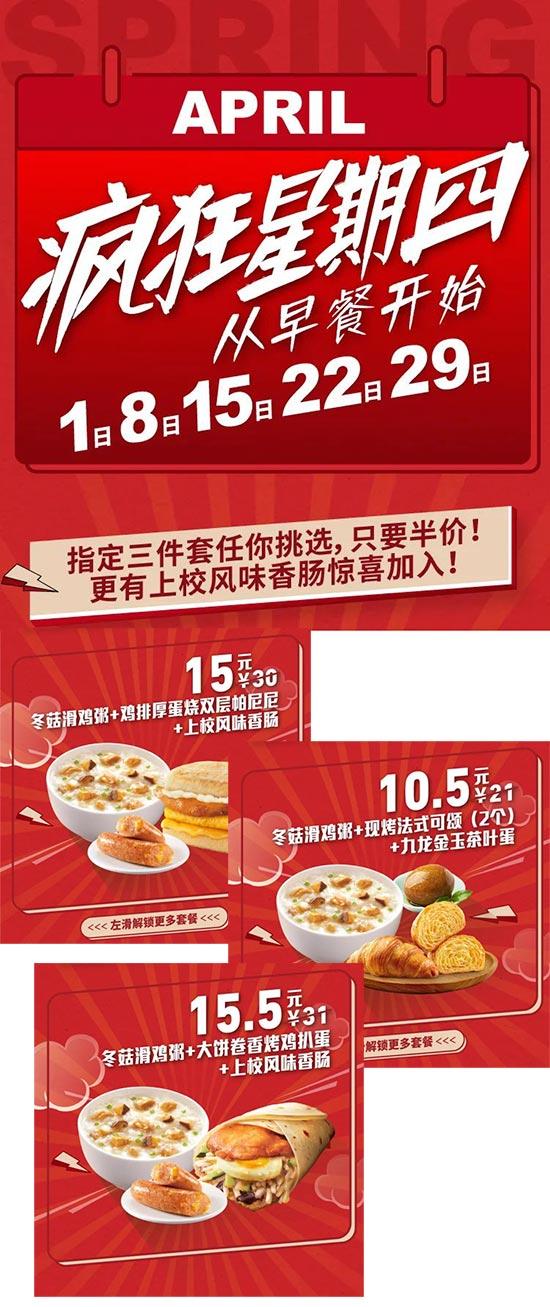 KFC早餐瘋狂周四