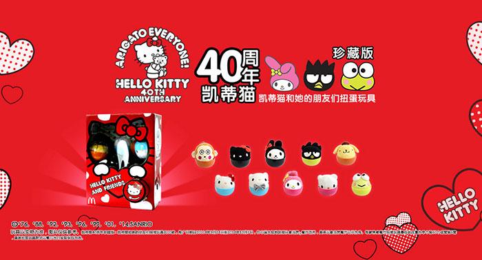 麦当劳HelloKitty 40周年扭蛋玩具