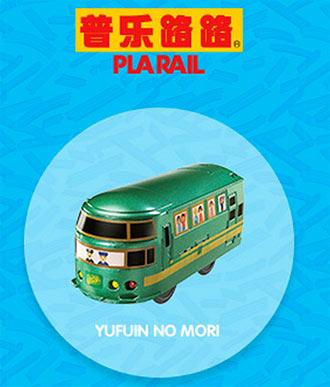 普乐路路玩具:YUFUIN NO MORI