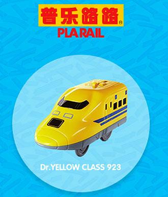 普乐路路玩具:Dr. YELLOW CLASS 923