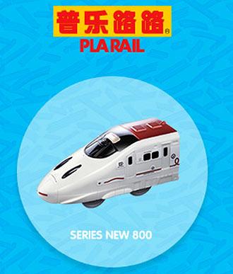 普乐路路玩具:SERIES NEW 800