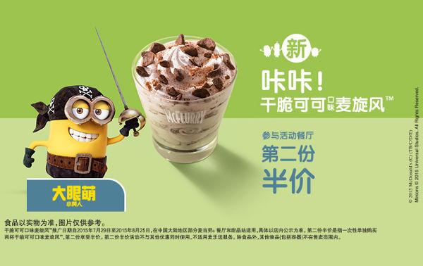 麦当劳广告歌曲图片
