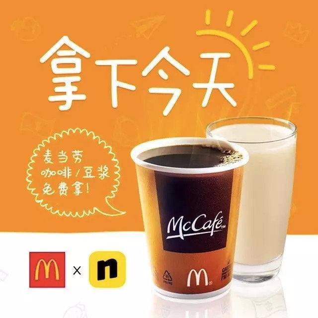 麦当劳咖啡杯子_\