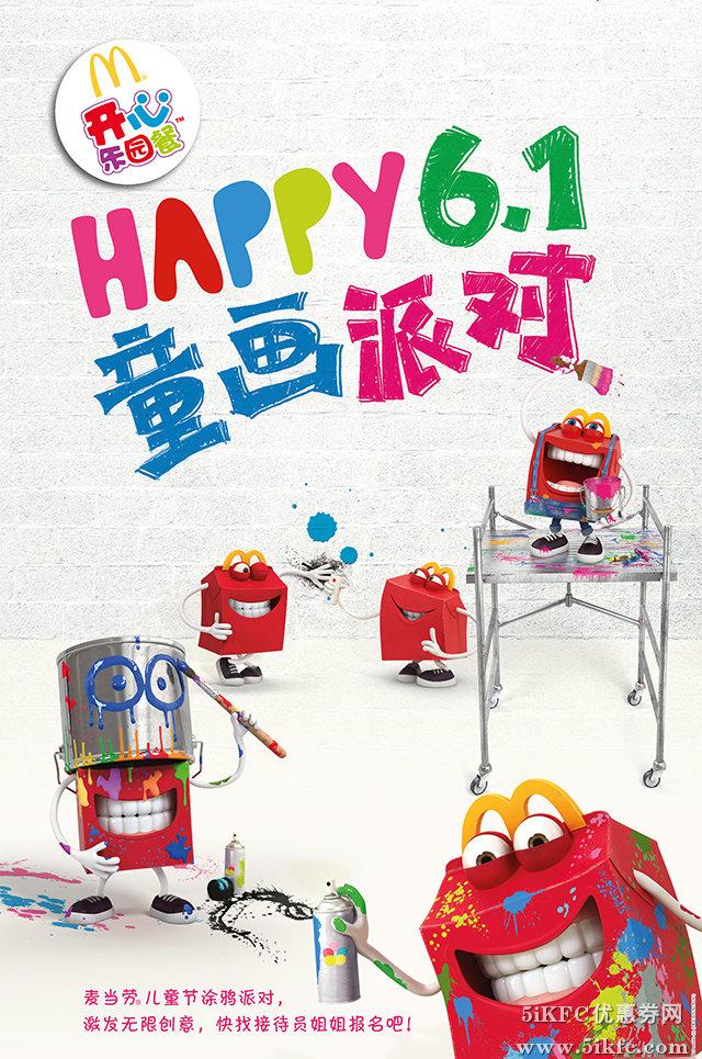 麥當勞兒童節涂鴉派對