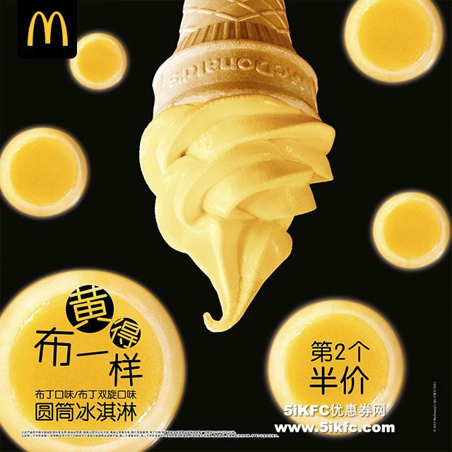 麥當勞黃甜筒,布丁口味、布丁雙旋口味圓筒冰淇淋,第2個半價
