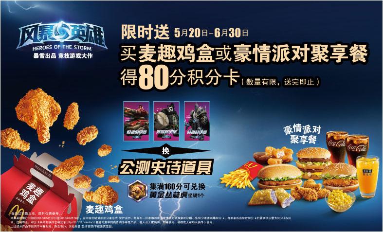 麥當勞網上訂餐買麥趣雞盒或豪情派對聚享餐得風暴英雄80分積分卡