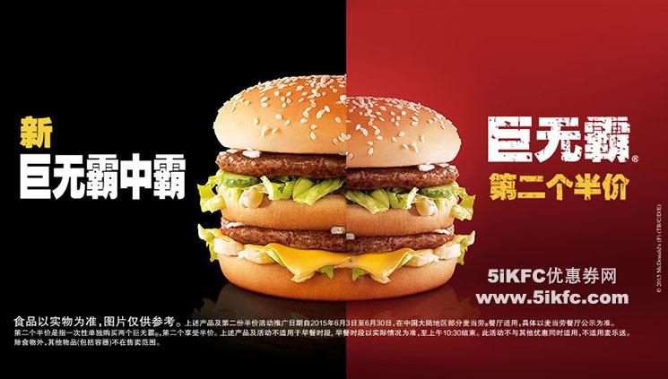 麥當勞巨無霸升級版新巨無霸中霸,更有巨無霸第二個半價